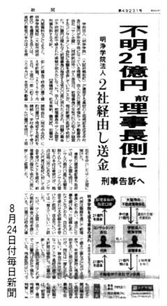 8月24日付毎日新聞