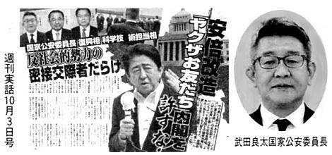 週刊実話10月3日号 武田良太国家公安委員長