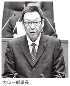大山一郎県会議長兼組長
