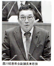 西川昭吾県会副議長兼若頭