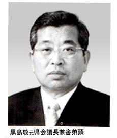 黒島敬元県会議長兼舎弟頭