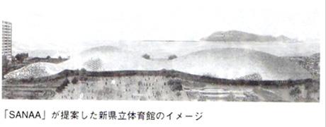 「SANAA」が提案した新県立体育館のイメージ
