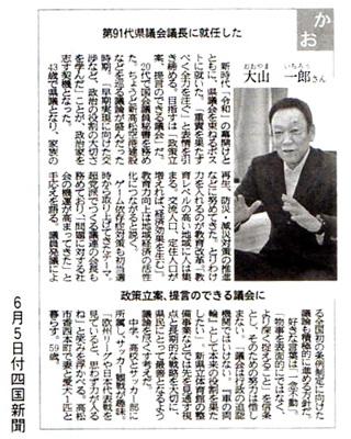 6月5日付四国新聞