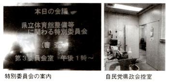 特別委員会の案内 自民党県政会控室