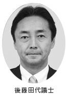 後藤田代議士