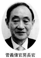 菅義偉官房長官