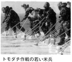 トモダチ作戦の若い米兵