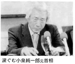 涙ぐむこい小泉純一郎元首相