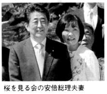 桜を見る会の安倍総理夫妻