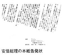 桜を見る会の安倍総理の本紙告発状