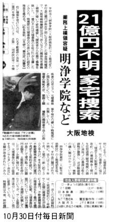 10月30日付毎日新聞