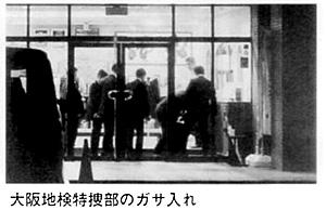 大阪地検特捜部のガサ入れ