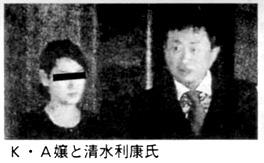 K・A嬢と清水利康氏