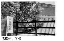 名進研小学校