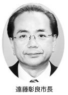遠藤良彰市長