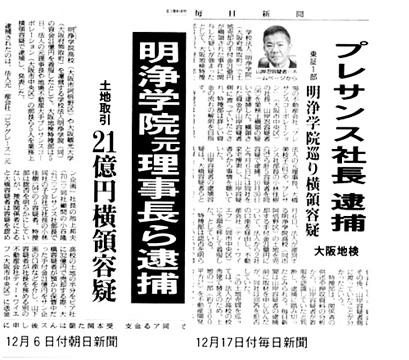 12月6日付朝日新聞 12月17日付毎日新聞