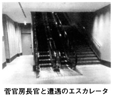 菅官房長官と遭遇のエスカレータ