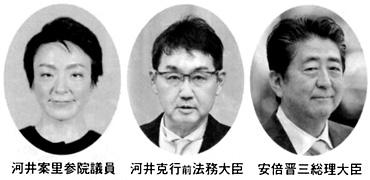 河井案里参院議員 河井克行前法務大臣 安倍晋三総理大臣