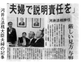 河井元法務大臣夫婦の記事