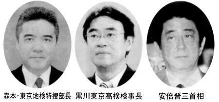 森本・東京地検特捜部長 黒川東京高検検事長 安倍晋三首相