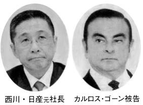 西川・日産元社長 カルロス・ゴーン被告