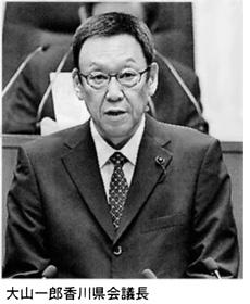 大山一郎香川県会議長