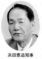 浜田恵造知事