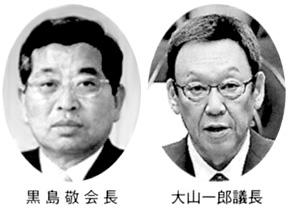 黒島敬会長 大山一郎議長