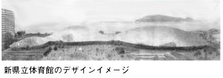 新県立体育館のデザインイメージ