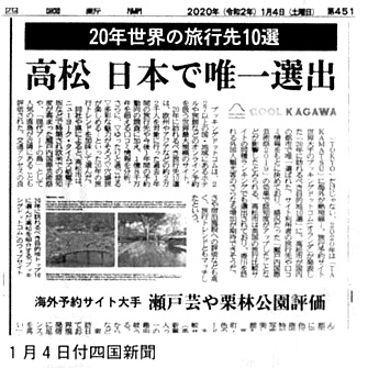 1月4日付四国新聞