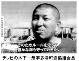 テレビの木下一彦宇多津町漁協組合長