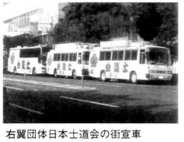 右翼団体日本士道会の街宣車