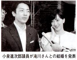 小泉進次郎議員が滝川さんとの結婚を発表