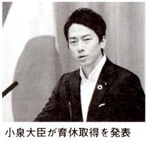 小泉大臣が育休取得を発表
