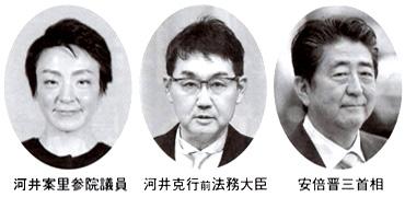 河井案里参院議員 河井克行前法務大臣 安倍晋三首相