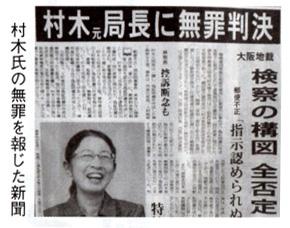 村木氏の無罪を報じた新聞