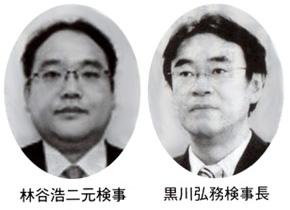 林谷浩二元検事 黒川弘務検事長