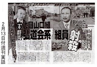 2月13日付の週刊実話