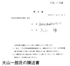 大山一郎氏の陳述書