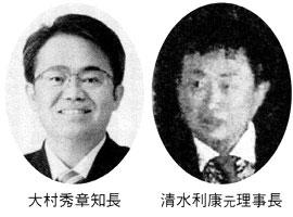大村秀章知長 清水利康元理事長