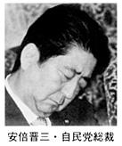 安倍晋三・自民党総裁