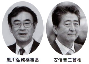 黒川弘務検事長 安倍晋三首相