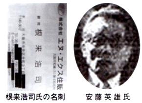 根来浩司氏の名刺 安藤英雄氏