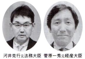 河井克行元法務大臣 菅原一秀元法務大臣