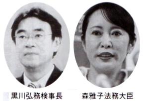 黒川広務検事長 森雅子法務大臣