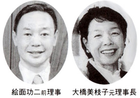 絵面功二前理事 大橋美枝子元理事長