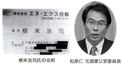 根来浩司の名刺 松原仁元国家公安委員長
