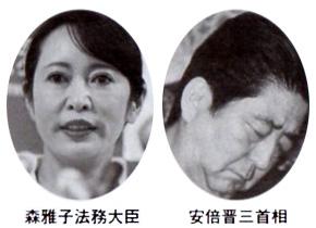 森雅子法務大臣 安倍晋三首相