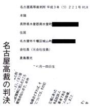 名古屋高裁の判決