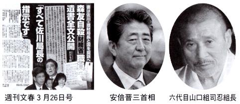 週刊文春3月26日号 安倍晋三首相 六代目山口組司忍組長